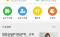 微淘米—综合型手赚app ,5元即可提现