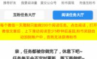 互粉之家—综合型手赚平台, 最低3元可提现(2018.8.26更新)