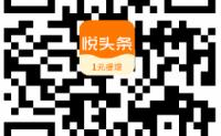 """""""悦头条""""—类似惠头条,满1元可提现至微信或支付宝(2018.9.30更新)"""