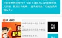 又一自动赚钱系统:广州锂桓贸易旗下自动赚钱系统介绍(仅可提现2次)