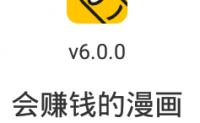"""""""惠动漫""""—阅读类手赚app,类似惠头条"""