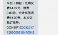 (已过期)中国移动用户注册畅由平台,兑换100畅由积分,可获得15元话费