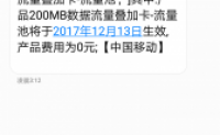 (已过期)中国移动用户简单拼图即可免费领取200M全国流量,当月有效