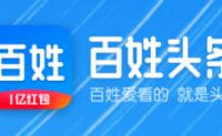 """""""百姓头条""""—心灵失重科技有限公司旗下阅读类手赚app(2018.7.26更新)"""