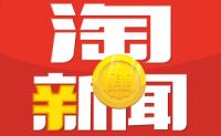 """""""淘新闻""""—北京酷划在线公司旗下阅读类手赚app介绍(2019.5.19更新)"""