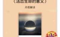 """【已停止兑换金币】""""新世相读书会""""—听书类可计时赚钱的app介绍"""