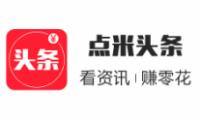 """利用手机赚钱的阅读类app—""""点米头条"""""""