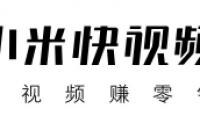 """【关停金币奖励活动】""""小米快视频""""介绍(2018.12.9更新)"""