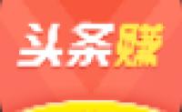 """""""头条赚""""—转发+抢红包少赚类app介绍"""