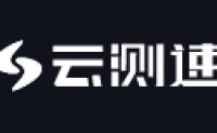 """""""云测速""""—-能够赚钱的综合类网络测速工具(2019.4.21更新)"""